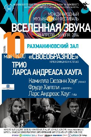 «Трио Ларса Андреаса Хауга» 10 мая в Рахманиновском зале